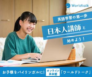 日本人講師のオンライン英会話「ワールドトーク」
