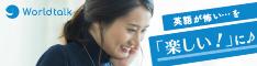 日本人講師とオンライン英会話「ワールドトーク」