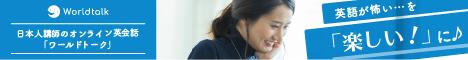 業界初!月額3000円?(1日166円?)で日本人講師とオンライン英会話「ワールドトーク」