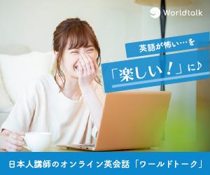 日本人講師メインのオンライン英会話「ワールドトーク」