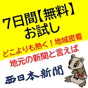 【西日本新聞・西日本スポーツ 】7日間無料お試し