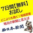 「7日間:無料試読」西日本新聞・西日本スポーツ