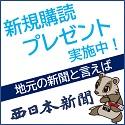 「西日本新聞・西日本スポーツ」 定期購読申込み
