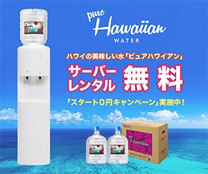 ハワイと暮らす水【ピュアハワイアンウォーター】ウォーターサーバー利用モニター