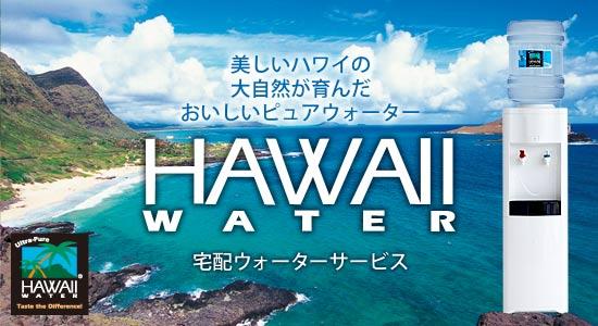 ハワイ生まれのピュアウォーター ハワイウォーター