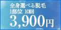 【無料カウンセリング】 脱毛なら安心のBe・Escort(ビー・エスコート) 新規顧客獲得