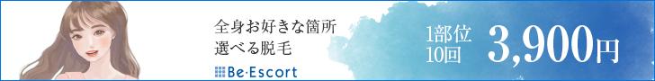 【無料カウンセリング】 脱毛なら安心のBe・Escort(ビー・エスコート) 新規顧客獲得キャンペーン