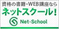 ネットスクールのポイント対象リンク