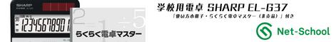 日本商工会議所 推奨 学校用電卓 SHARP EL-G37