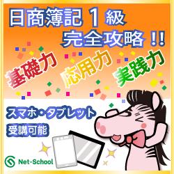 日商簿記1級WEB講座はネットスクール!