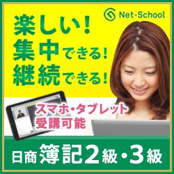 ネットスクール【日商簿記WEB講座の販売プログラム】
