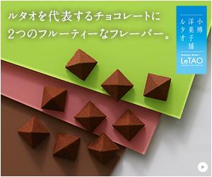 チーズケーキの通販、お取り寄せなら 小樽洋菓子店舗【LeTAO(ルタオ)】