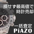 無料一括買取査定 時計買取ピアゾ
