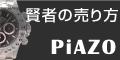 時計買取ピアゾ