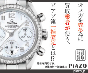 時計買取ピアゾ無料一括買取査定