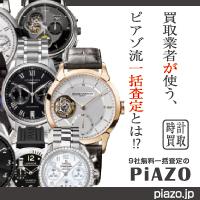 【時計買取 ピアゾ】利用モニター