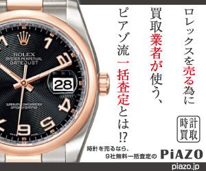 時計買取|ロレックス買取9社一括査定ピアゾ
