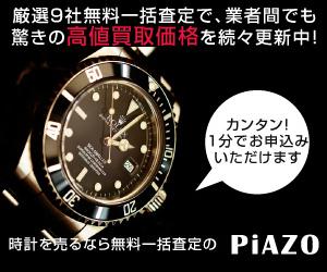 謝礼UP!!時計買取【ピアゾ】利用モニター