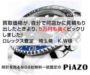 時計買取【ピアゾ】利用モニター