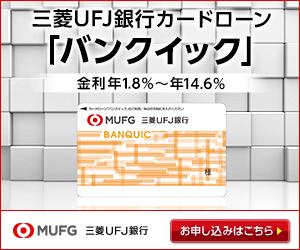 東京UFJ銀行カードローン バンクイック
