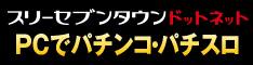 777タウン.net 【無料会員登録】