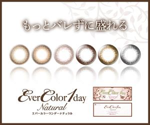 【カラコン・コスメ】エバーカラーオフィシャルサイト