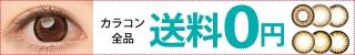 【モアコン】人気モデル・ブロガーもガチ愛用!カラコン通販 【MoreContact(モアコンタクト)】