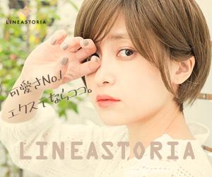【リネアストリア】
