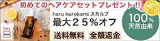ハル(haru)黒髪スカルプ・プロシャンプー