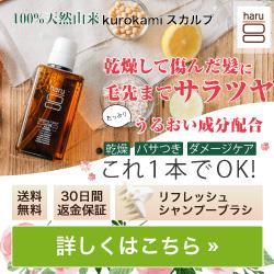 kurokamiスカルプリニューアルバナー20180710