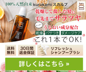 haru黒髪スカルプ・プロ 白髪ケアシャンプー販売サイトへ