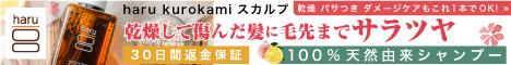 女性の頭皮・毛髪専用シャンプー 黒髪スカルプ・プロ