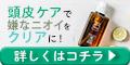 haru黒髪スカルプ・プロ