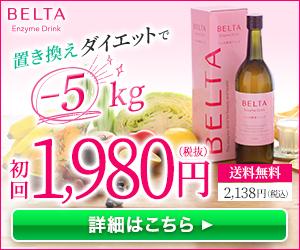 ベルタ酵素で夏までに楽々ダイエット