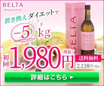 美肌 + 酵素ダイエット