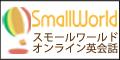 スモールワールド・オンライン英会話ロゴ