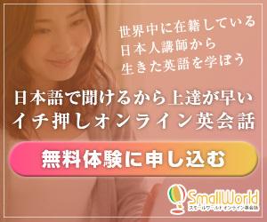 スモールワールド・オンライン英会話_日本語で聞けるから上達が早い