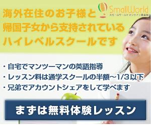スモールワールド・オンライン英会話