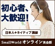 初心者大歓迎byスモールワールド・オンライン英会話