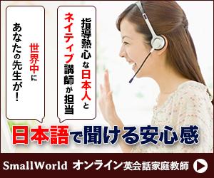 日本語で聞ける安心感byスモールワールド・オンライン英会話