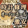 「千年堂池袋本店」時計修理無料見積り