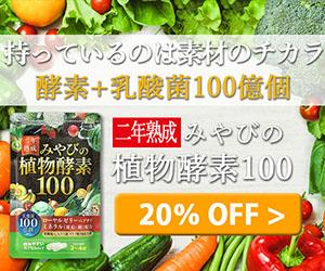二年熟成みやびの植物酵素100 - 株式会社みやび