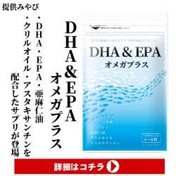 DHA&EPAオメガプラス