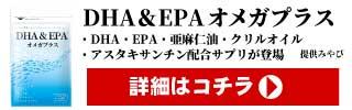 鮫肝・DHA&EPA - 株式会社みやび