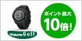 Victoria Golf(ヴィクトリアゴルフ)