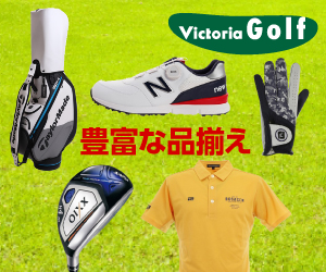Victoria Golf ヴィクトリアゴルフ