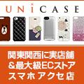 スマートフォンアクセサリー専門店 UNiCASE