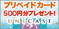 UNiCASE(ユニケース)