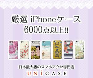 スマートフォンアクセサリー専門店 UNiCASE ユニケース