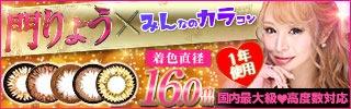 みんカラカラコン公式サイト